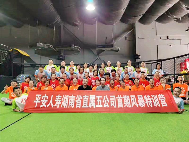 中国平安团建